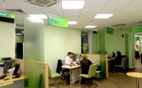 Сбербанк поднял процентные ставки по ипотеке и отменил некоторые кредиты