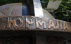КВН и «Юрмалина» отказались от выступлений в Юрмале