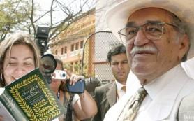 За архивы Габриеля Гарсиа Маркеса заплатили $2,5 млн