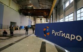 СП РФ: «РусГидро» отсрочит запуск электростанций на Дальнем Востоке