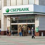Сбербанк снизил процентные ставки по потребительским кредитам