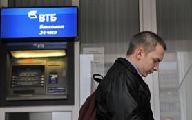 «ВТБ 24» снизил ставки на кредиты наличными вслед за ставкой ЦБ