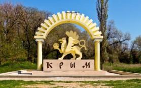 Ростуризм прояснил ситуацию с въездом в Крым