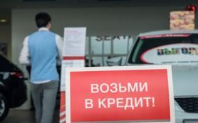 Россияне снова начали покупать машины в кредит