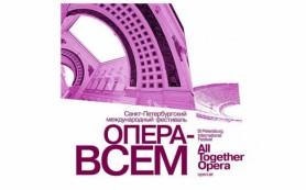 Фестиваль «Опера – всем» завершился в Петербурге