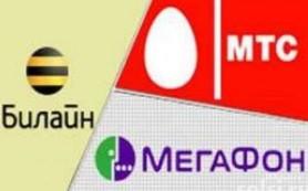 Операторов «большой тройки» оштрафовали за некорректную рекламу