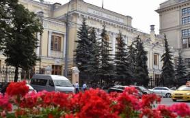 Центробанк отозвал лицензию у якутского банка