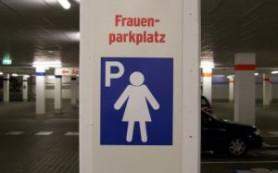 Германия: Аэропорт Франкфурта представил парковку «только для женщин»