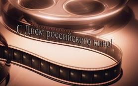 Отечественное кино отмечает праздник