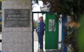 Ялтинская киностудия передана минкультуры Крыма