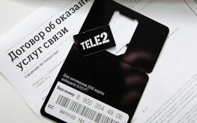 Четвертый федеральный оператор Tele2 начинает свою работу в столичном регионе