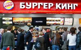 Роспотребнадзор нашел многочисленные нарушения в ресторанах «Бургер Кинг»