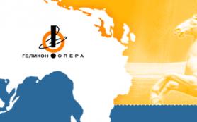«Геликон-опера» откроет сезон на исторической сцене