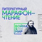 """Мультимедийный проект """"Война и мир. Читаем роман"""". Онлайн-трансляция"""