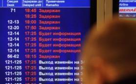 Аэропорты Москвы: напряжение сохраняется