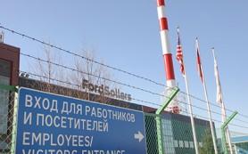 Ford Sollers возобновит работу на заводе во Всеволожске 15 января