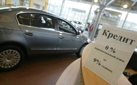 Россияне почти в два раза снизили покупки автомобилей в кредит