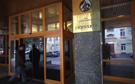 «Укрнафта» обратилась в гаагский арбитраж с иском к России