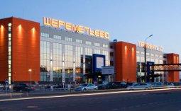 Шереметьево признан лучшим аэропортом Европы