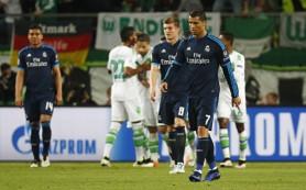 «Вольфсбург» обыграл мадридский «Реал» в первом матче 1/4 финала ЛЧ