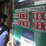 Курс доллара снизился до 66 рублей