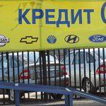 Россияне стали охотнее покупать машины в кредит