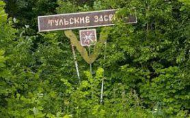 Россия: В Тульской области откроется Национальный парк