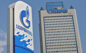 «Газпром» оценил рост спроса на импортный газ со стороны Европы