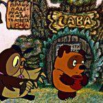 Главному медведю мировой литературы исполняется 90
