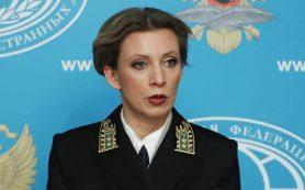 Захарова: РФ ждет реакции США на авиаудар по Хасадджеку