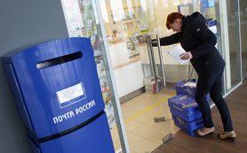 «Почта России» и Rambler&Co проведут благотворительную акцию
