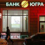 Банк «Югра» запустил программу гарантий для малого бизнеса