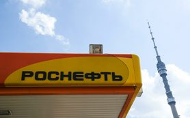 «Роснефть» достигла договоренности о приобретении компании «Таргин»