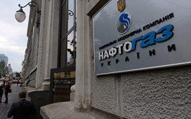 «Газпром» потребовал от Украины пять миллиардов долларов за невыбранный газ