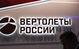 «Вертолеты России» инвестировали в завод в Улан-Удэ более 1,5 млрд рублей