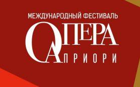 Фестиваль «Опера априори» знакомит российскую публику с новыми именами и произведениями