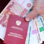 Премьер-министр РФ утвердил индексацию социальных пенсий на 1,5%