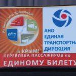 «Единый билет» до Крыма: срок увеличился, стоимость осталась прежней