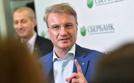 Греф купил «народные облигации»