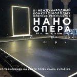 """Конкурс оперных режиссеров """"Нано-Опера"""" стартует завтра"""