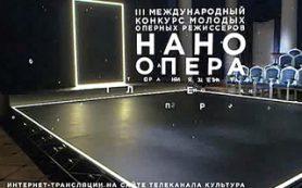 Конкурс оперных режиссеров «Нано-Опера» стартует завтра