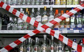 Минпромторг выступил против запрета продавать алкоголь в выходные