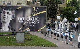 Названы победители ХХV фестиваля российского кино «Окно Европу»