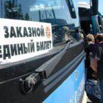 Открыта продажа «единых» билетов в Крым