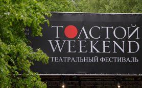 В Тульской области откроют театральный фестиваль «Толстой Weekend»