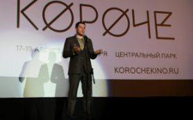 На фестивале «Короче» покажут фильмы Симачева и Шалаевой