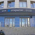 Банк «ФК Открытие» может выплатить Банку России за 2018 г. 2 млрд рублей дивидендов