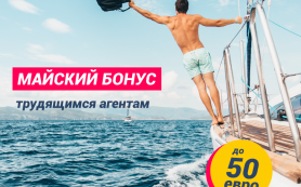 Акция «Майский бонус трудящимся агентам» от Ambotis Holidays