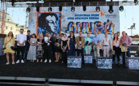 Молодым литераторам на «Красной площади» вручили премию «Лицей»