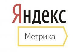 Источники трафика и отчеты по переходам в Яндекс.Метрике